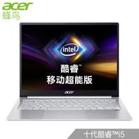 acer 宏碁 蜂鸟 Swift3 移动超能版 13.5寸笔记本(i5-1035G48G、8GB、512GB、MX350)