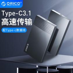 奥睿科2.5英寸Type-C口移动硬盘盒 笔记本台式外置壳黑色