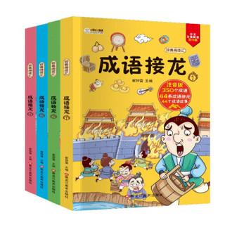 《小笨熊  经典阅读汇 成语接龙》 全4册