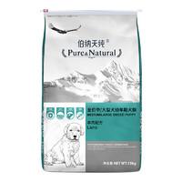 Pure&Natural 伯纳天纯 营养倍护系列 羊肉中大型犬幼犬狗粮 15kg