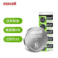 麦克赛尔(Maxell)CR2032 3V纽扣电池5粒装 汽车钥匙遥控器电子秤电子手表锂电池/温度计/体温计 日本制造 *4件