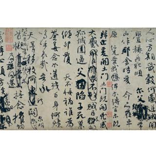 《祭侄文稿》唐 颜真卿 雅昌艺品 书法作品框画 橡木纹国画框