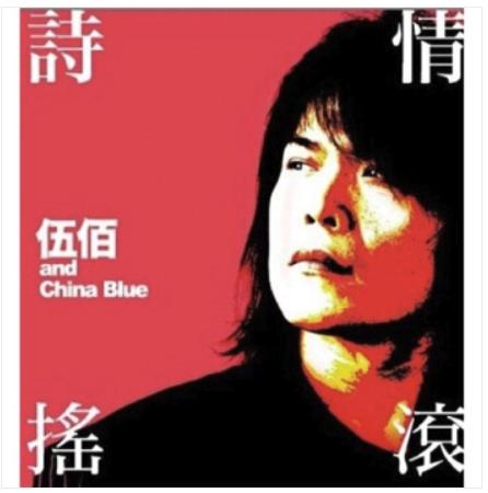 《伍佰&CHINA BLUE:诗情摇滚》(CD+DVD)
