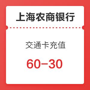 上海农商银行   交通卡充值
