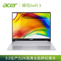 百亿补贴:Acer 宏碁 Swift3 蜂鸟3 SF313 移动超能版 13.5英寸笔记本电脑(i5-1035G4、8GB、512GB)