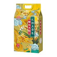 限地区:柴火大院 长粒王香米 5kg *2件