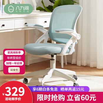 米粒生活 小学生椅子 家用写字书房座椅 可升降小学生款-白框蓝网(坐深可调+重力轮)