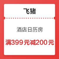 18日10点:春节可用!飞猪 酒店日历房 满399元减200元优惠券