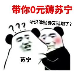 """""""津贴券""""下单攻略  实用白菜0元起"""