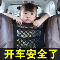汽车座椅间储物网兜收纳箱车载防护挡网车内用置物袋椅背挂袋用品