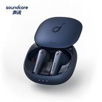 新品发售:Soundcore 声阔 Liberty Air 2 Pro 主动降噪 真无线蓝牙耳机