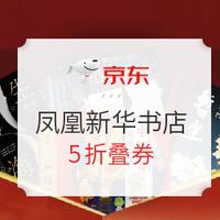 京东 凤凰新华书店旗舰店 精选图书