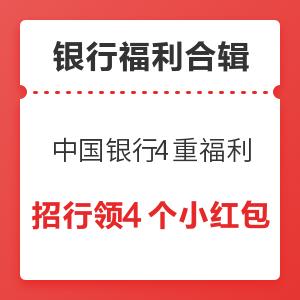 年终回馈 : 银行福利合辑,中国银行4重福利,话费充值立减5~20元,2元购单车月卡,5元购视频月卡