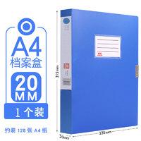 TRUECOLOR 真彩 蓝色塑料文件盒 A4 20mm 1个装