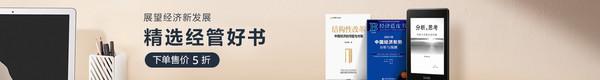 亚马逊中国 精选经管好书 Kindle电子书