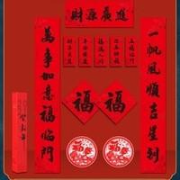 Life 烟雨集 2021牛年书法对联礼盒 12件套
