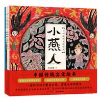 了不起的自然传说·中国传统文化国学启蒙绘本(套装全4册)东方神话奇幻故事