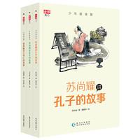 """少年读圣贤 苏尚耀讲孔子、孟子、王阳明的故事(全彩3册)与林海音齐名的童书作家、莫言誉为""""台湾最有天分作家""""张大春的写作启蒙老师倾心力作。"""