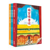 故宫怪兽谈:隐世界+地下皇宫+影子学校(2019新版,套装3册)