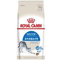 ROYAL CANIN 皇家猫粮 I27 室内全价成猫粮 10kg