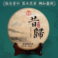 26日0点截止: 茗先生 普洱茶 云南七子饼茶  357克/片