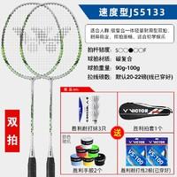 VICTOR 威克多 胜利速度型 JS5133 羽毛球双拍