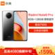 小米 (MI)Redmi Note 9 Pro 5G 6+128GB 静默星空 4820mAh大电量 1599元