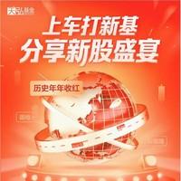 天弘王牌打新基 历史年年收红 天弘惠利灵活配置混合