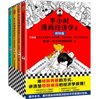 《半小时漫画经济学系列》套装4册