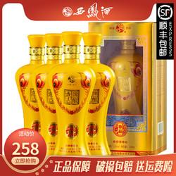 西凤酒52度黄瓶礼盒装白酒浓香型节日送礼特价整箱4瓶装