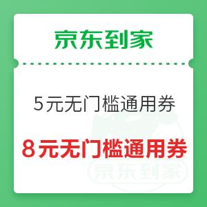 【京东到家特辑】:永辉超市满59-15元/满99-20元优惠券再次回归!