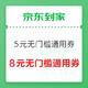【京东到家特辑】:永辉超市满59-15元/满99-20元优惠券再次回归! 8元/5元无门槛通用券