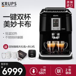 krups EA880880法国进口意式家用全自动咖啡机泵压式现磨咖啡机