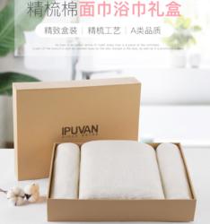 纯棉毛巾浴巾礼盒 三件套 970g 新年礼品