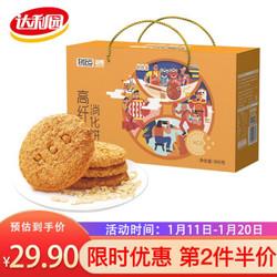 达利园好吃点 高纤消化饼800g饼干糕点年货礼盒装蛋糕零食下午茶点心团圆送礼 *4件