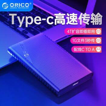 奥睿科(ORICO)移动硬盘盒2.5英寸Type-C接口SATA串 态机械ssd硬盘壳 2521C3