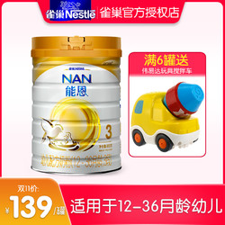 雀巢能恩3段奶粉900g*1罐婴儿宝宝幼儿儿童配方奶粉牛奶粉包邮