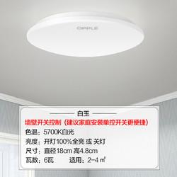 欧普照明led圆形温馨卧室房间餐厅书房吸顶灯具 现代简约浪漫