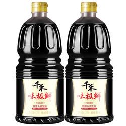 千禾味极鲜 特级生抽酱油1.28L 非转基因生抽 不加防腐剂凉拌炒菜