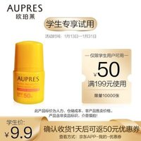 欧珀莱 (AUPRES) 烈日清透防晒液7ml(非卖品)