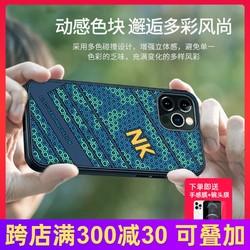 耐尔金iPhone12Pro或 max手机壳苹果11全包创意硅胶套