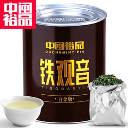 125g安溪铁观音茶叶浓香型正宗乌龙茶叶礼盒罐装中闽裕品