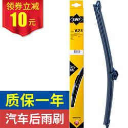 法雷奥 SWF后窗雨刮器/雨刮片/雨刷器适配 长安福特锐界(15至20款)