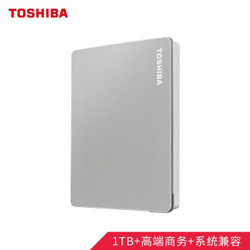 东芝(TOSHIBA) 1TB USB3.0 移动硬盘 Flex系列 2.5英寸 兼容Mac等多系统 高端商务 尊贵银