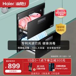 Haier/海尔12LCS2消毒柜家用碗柜厨房小型碗筷嵌入式母婴级消毒柜