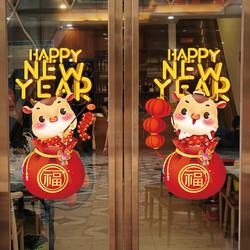 新年装饰元旦过年商场橱窗玻璃门贴2021春节牛年贴纸对联店铺布置