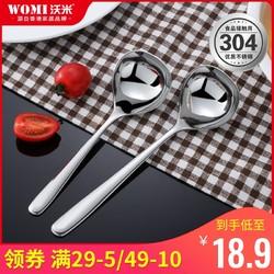 沃米304不锈钢勺子长柄家用喝汤用汤匙调羹勺加深小汤勺大公用勺