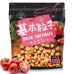 滋粤食品 番茄味咸蛋黄酥粒 休闲零食办公室小吃饼干 番茄味基本粒子240g *6件