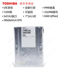 Toshiba/东芝企业级硬盘 10t MG06ACA10TE PMR垂直监控 7200转 台式机NAS 机械硬盘10tb