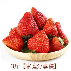 丹东99大草莓 3斤